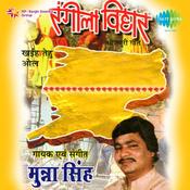 Rangeela Bihar Munna Singh Bhojpuri Songs Songs
