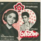Abhishek Songs