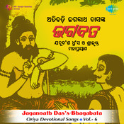 Jagannath Das's Bhagbata  Vol 3 Songs