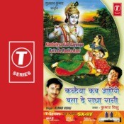 Kanhaiya Kab Aayenge Bata De Radha Rani Songs