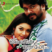 Vallamai Thaaraayo (Original Motion Picture Soundtrack) Songs