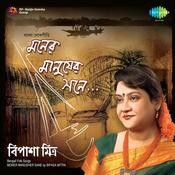 Moner Manusher Sane Bipasa Mitra Songs