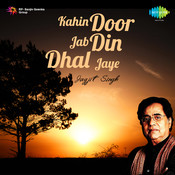 Mukesh Kahin Door Jab Din Dhal Songs