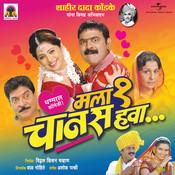 Mala Ek Chanas Hava (Soundtrack Version) Songs