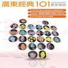 Cantonese 101 Songs