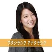 Watashirashiku Anatarashiku Song