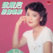Back To Black Series - Yuan Xiang Qing Nong Songs