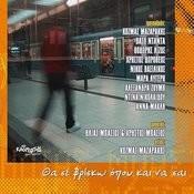 I'll Find Wherever You Are (Tha Se Vrisko Opou Kai Nasai) Songs