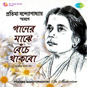 Ganer Majhe Benche - In Memory Of Pratima Banerjee Songs