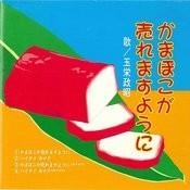 Kamaboko Ga Uremasuyoni / Kamado Taiso (Haitai Kamado) Songs