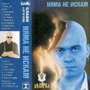 Няма Не Искам (Instrumental) Song