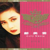 Zhen Jin Dian - Cally Kwong Songs