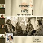 Amaar Saakhi Songs