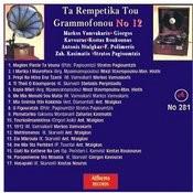 Ta Rempetika Tou Grammofonou No. 12 Songs