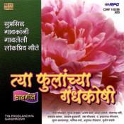 Tya Phoolanchya Gandh Kosh Bhavgeeten Songs