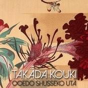 Ooedo Shusseko Song