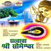 Satvacha Shri Someshwar Songs