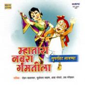 Mhatara Navra Gamtila Lavnya Songs