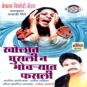 Kholat Ghusali Na Bhovryat Fasali Song