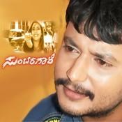 Suntaragaali Songs