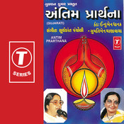 Antim Prarthana Songs