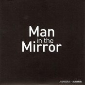 Man in the Mirror Song