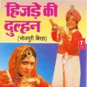 Hijde Ki Dulhan Songs
