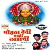 Mohata Devi Mazi Ladachi Songs