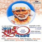 Aawad Sai Bhajananchi Songs