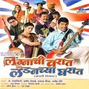 Lagnachi Varat Londonchya Gharat Songs
