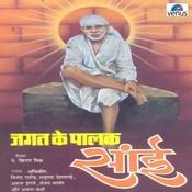 Saibaba Ke Bhakton Chalo Song
