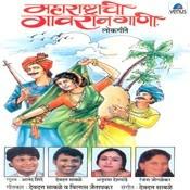 Maharashtrachi Gawraan Gaani Songs