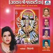 Shri Mahakali Mantra MP3 Song Download- Jaikara Shri