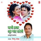 Gharni Hamaar Bada Pyar Kareli Songs