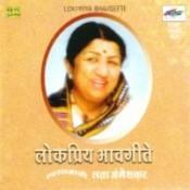 Lata Bhav Geet Songs