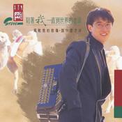 Feng Qian Wo De Bei Shang Song