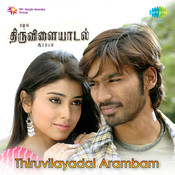 Thiruvilayadal Arambam Songs