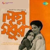 Lagna Madhur Songs