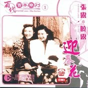 Pathe 100 : The Series 1 Chang Loo & Xiao Lu - Ying Chun Hua Songs