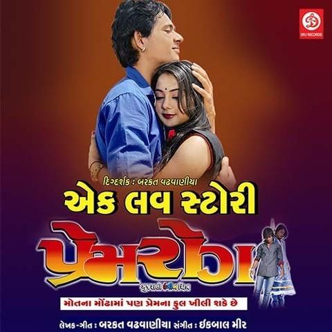 Prem Rog Songs Download: Prem Rog MP3 Gujarati Songs