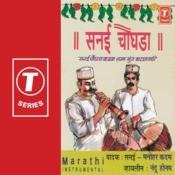 Sanai Chaugada Songs