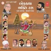 Lok Katha Bhakti Ras Songs