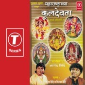 Maharashtrachya Kuldevta Songs