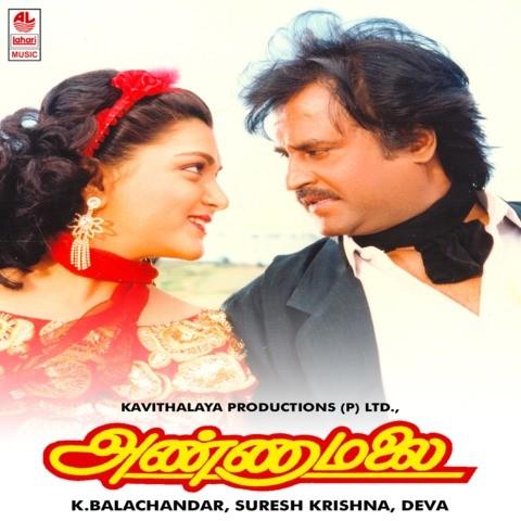 Annamalai Songs Lyrics - by Tamilpaa.com