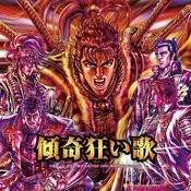 Kabuki Kurui Uta Songs