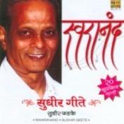 Swaranand Sudhir Geete Sudhir Phadke Compilation Songs