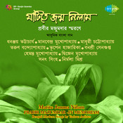 Matite Janma Nilam - Bengali Modern Songs By P Mazumder Songs