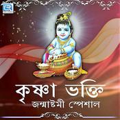 Bangla harinam sankirtan mp3 free download
