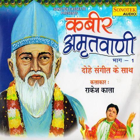 Kabir Amritwani Vol 01 Songs Download Kabir Amritwani Vol 01 Mp3 Songs Online Free On Gaana Com