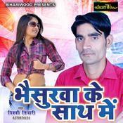 Bhasura Ke Sath Song